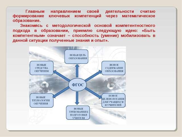 Главным направлением своей деятельности считаю формирование ключевых компете...