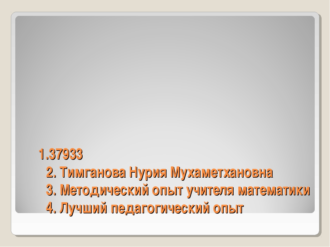 1.37933 2. Тимганова Нурия Мухаметхановна 3. Методический опыт учителя матем...