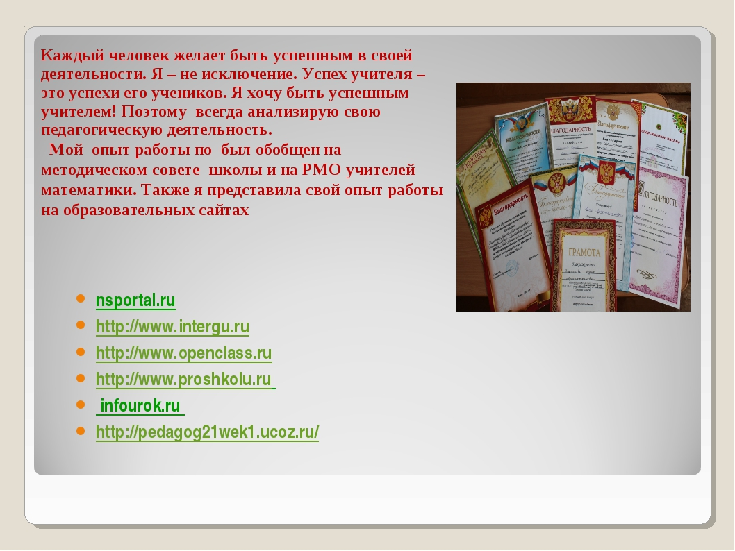 nsportal.ru http://www.intergu.ru http://www.openclass.ru http://www.proshkol...