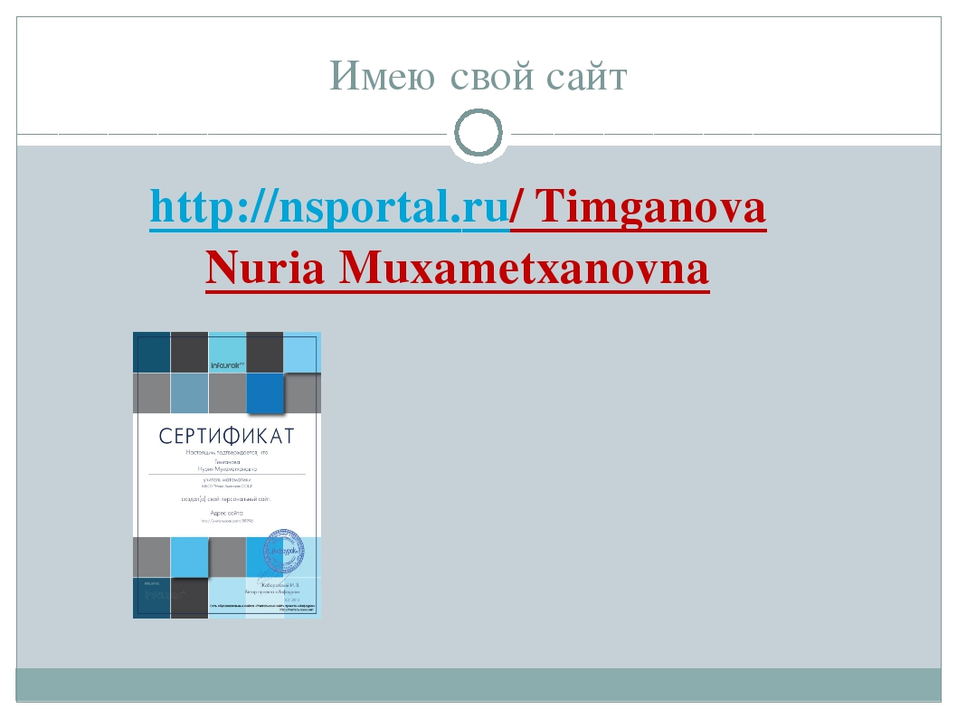 Имею свой сайт http://nsportal.ru/ Timganova Nuria Muxametxanovna