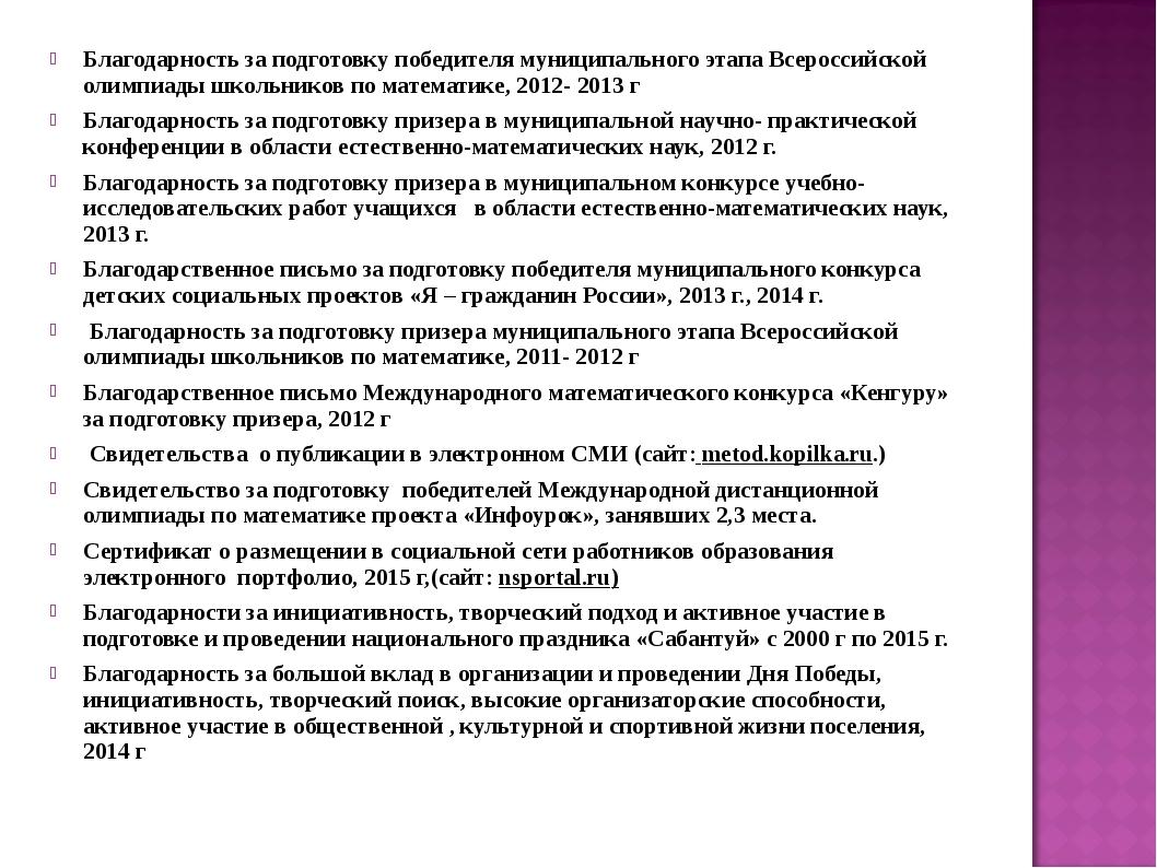 Благодарность за подготовку победителя муниципального этапа Всероссийской оли...
