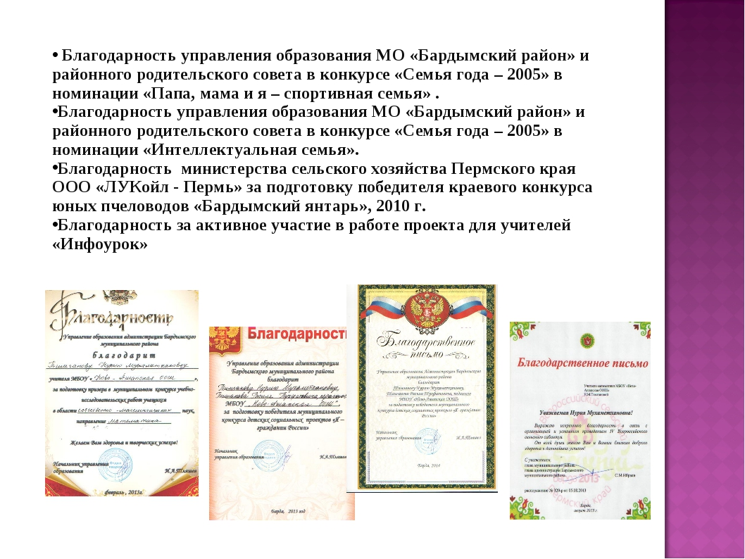 Благодарность управления образования МО «Бардымский район» и районного родит...