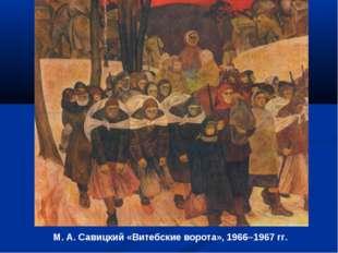 М. А. Савицкий «Витебские ворота», 19661967 гг.