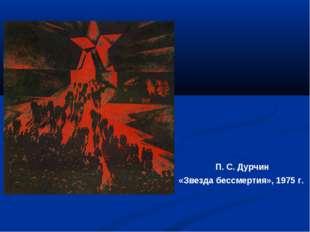 П. С. Дурчин «Звезда бессмертия», 1975 г.