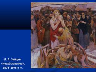 Я. А. Зайцев «Незабываемое», 19741975-е гг.