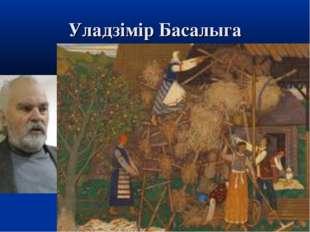 Уладзімір Басалыга