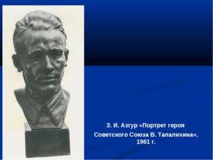 З. И. Азгур «Портрет героя Советского Союза В. Талалихина», 1961 г.