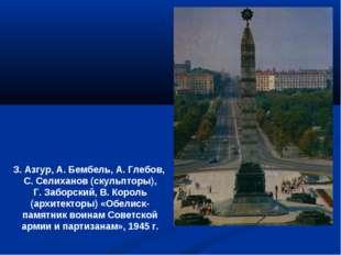 З. Азгур, А. Бембель, А. Глебов, С. Селиханов (скульпторы), Г. Заборский, В.