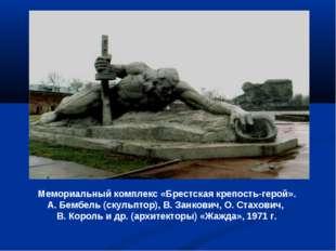 Мемориальный комплекс «Брестская крепость-герой». А. Бембель (скульптор), В.