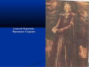 Аляксей Марачкін. Францыск Скарына