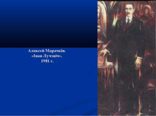 Аляксей Марачкін. «Іван Лучэвіч». 1981 г.