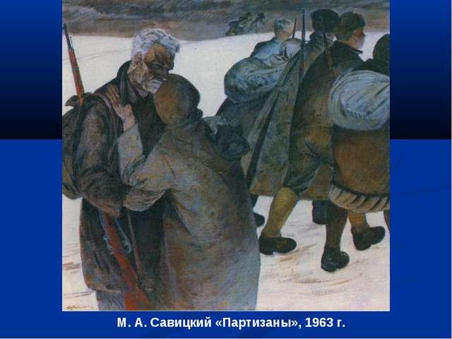 М. А. Савицкий «Партизаны», 1963 г.