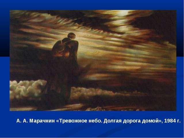 А. А. Марачнин «Тревожное небо. Долгая дорога домой», 1984 г.