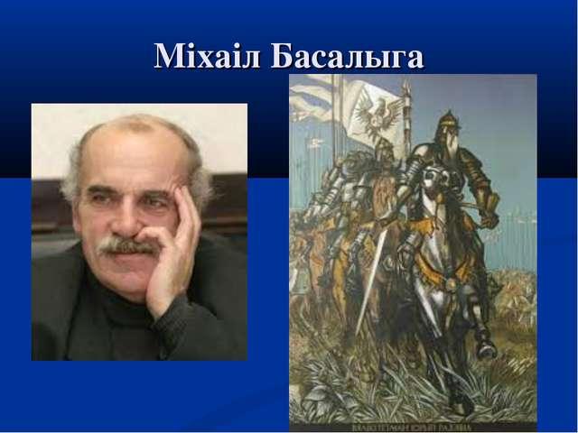 Міхаіл Басалыга