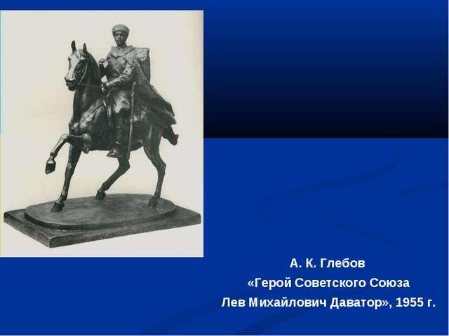 А. К. Глебов «Герой Советского Союза Лев Михайлович Даватор», 1955 г.