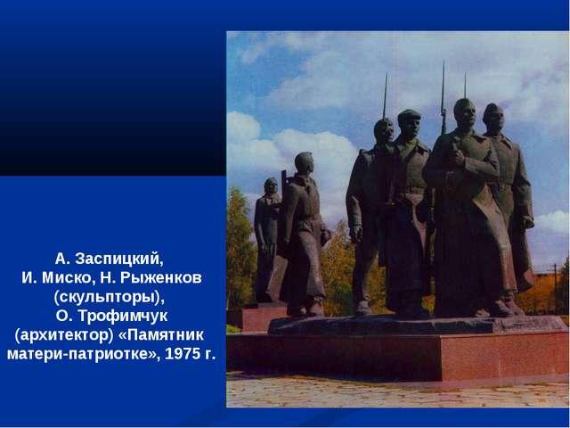 А. Заспицкий, И. Миско, Н. Рыженков (скульпторы), О. Трофимчук (архитектор) «...