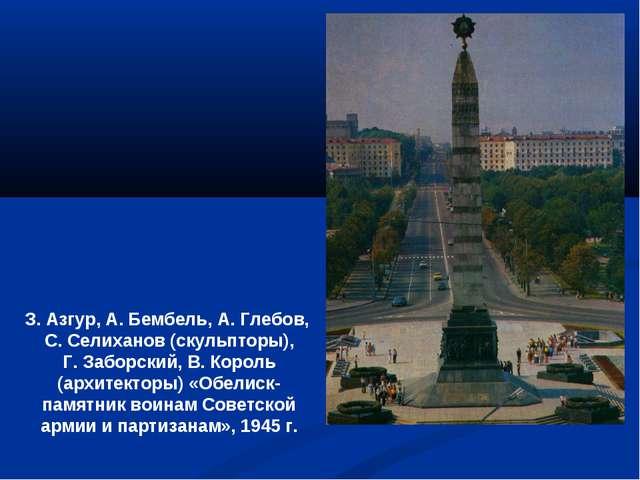 З. Азгур, А. Бембель, А. Глебов, С. Селиханов (скульпторы), Г. Заборский, В....