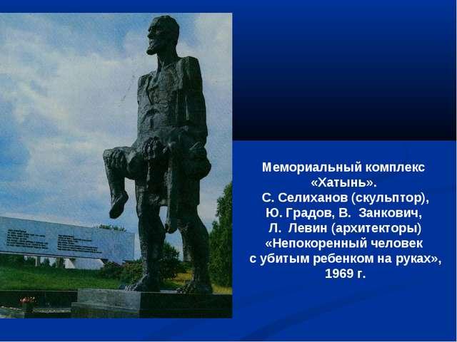 Мемориальный комплекс «Хатынь». С. Селиханов (скульптор), Ю. Градов, В. Занко...