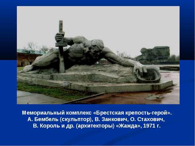 Мемориальный комплекс «Брестская крепость-герой». А. Бембель (скульптор), В....
