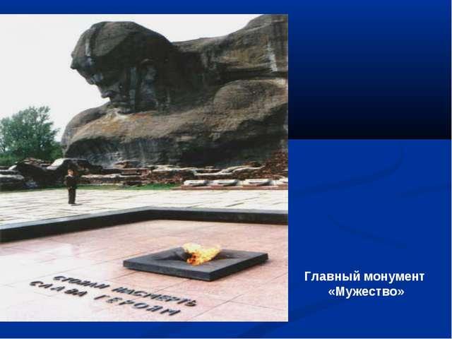 Главный монумент «Мужество»
