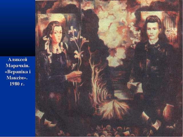 Аляксей Марачкін. «Вераніка і Максім». 1980 г.