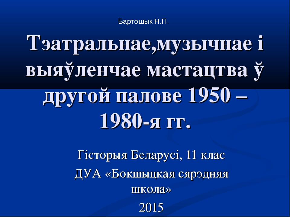 Тэатральнае,музычнае і выяўленчае мастацтва ў другой палове 1950 – 1980-я гг....