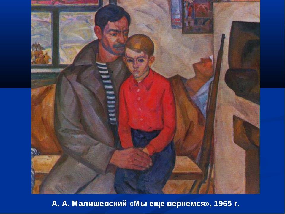 А. А. Малишевский «Мы еще вернемся», 1965 г.