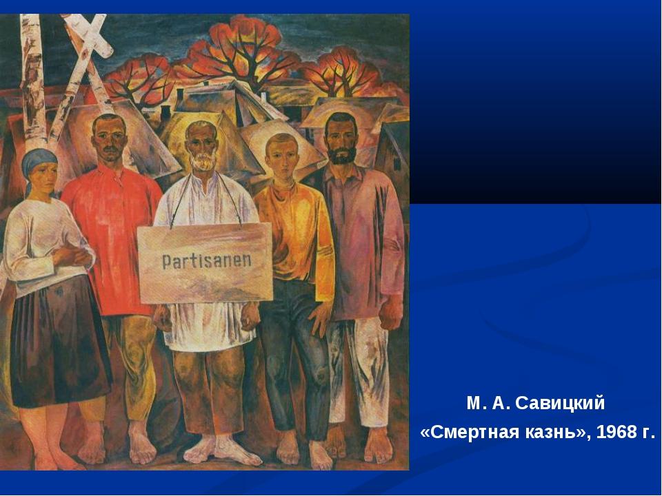М. А. Савицкий «Смертная казнь», 1968 г.