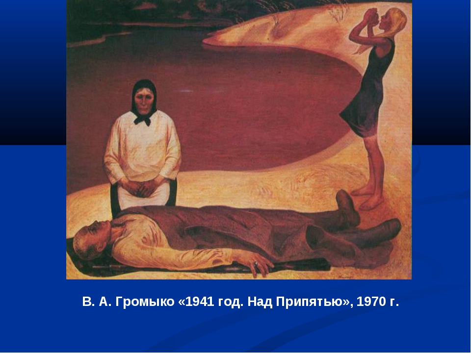 В. А. Громыко «1941 год. Над Припятью», 1970 г.