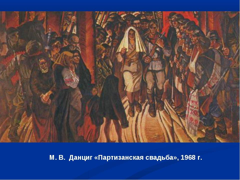 М. В. Данциг «Партизанская свадьба», 1968 г.
