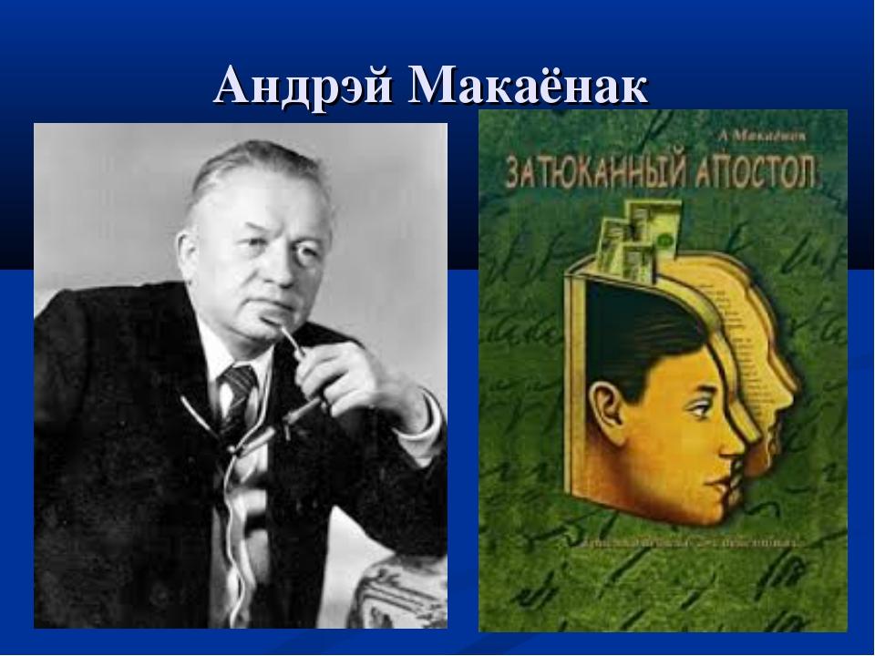 Андрэй Макаёнак