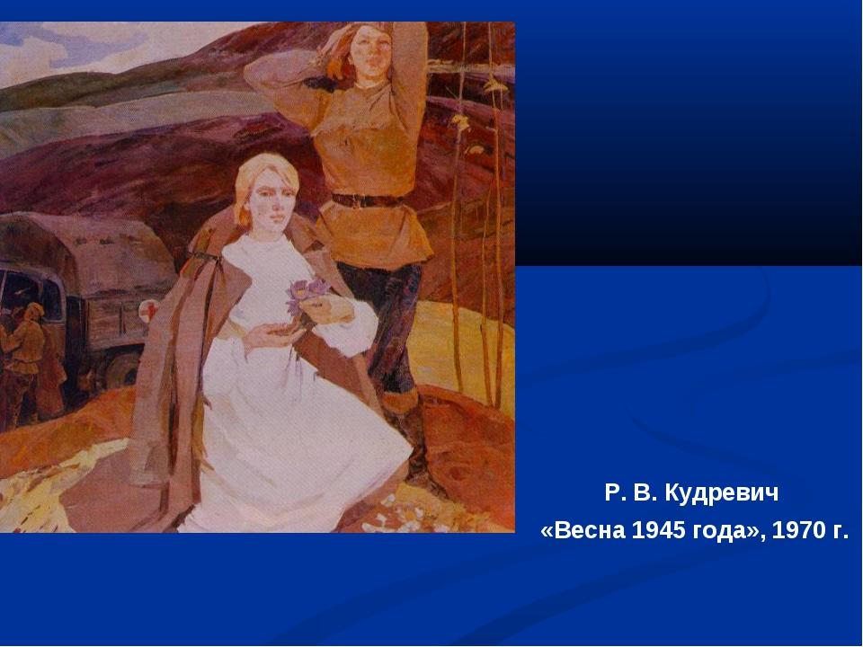 Р. В. Кудревич «Весна 1945 года», 1970 г.