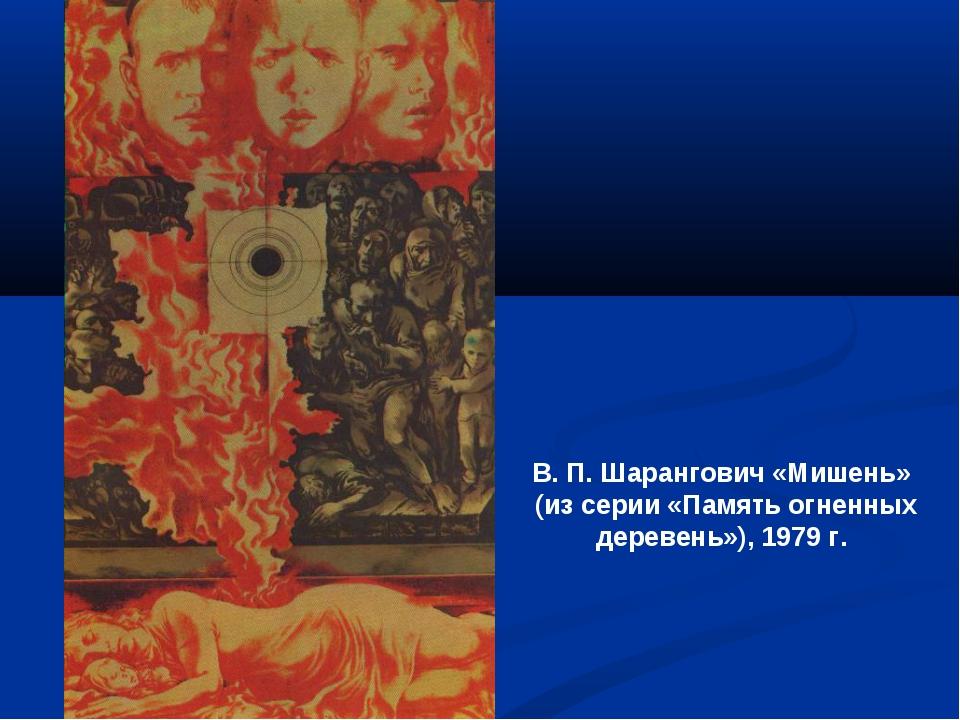 В. П. Шарангович «Мишень» (из серии «Память огненных деревень»), 1979 г.