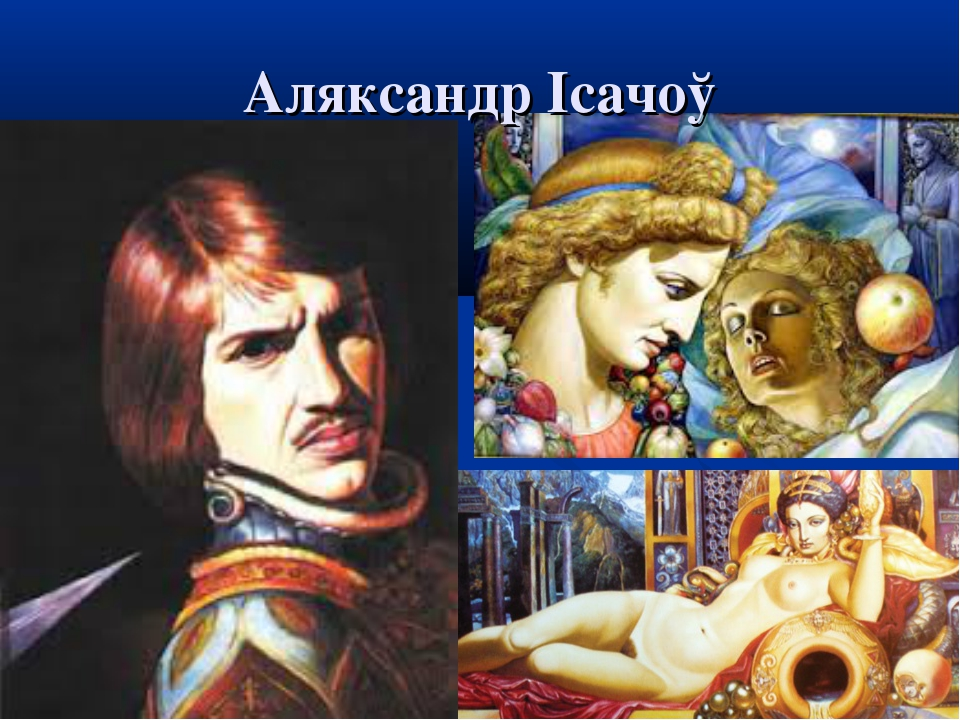 Аляксандр Ісачоў