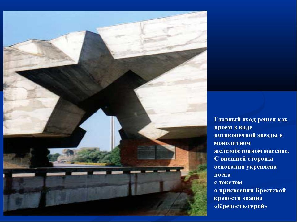 Главный вход решен как проем в виде пятиконечной звезды в монолитном железобе...