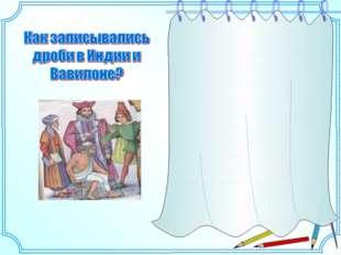 Интересно, что вавилоняне предпочитали, наоборот, постоянный знаменатель (рав
