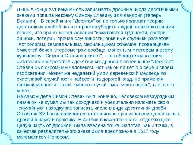 Лишь в конце XVI века мысль записывать дробные числа десятичными знаками приш...