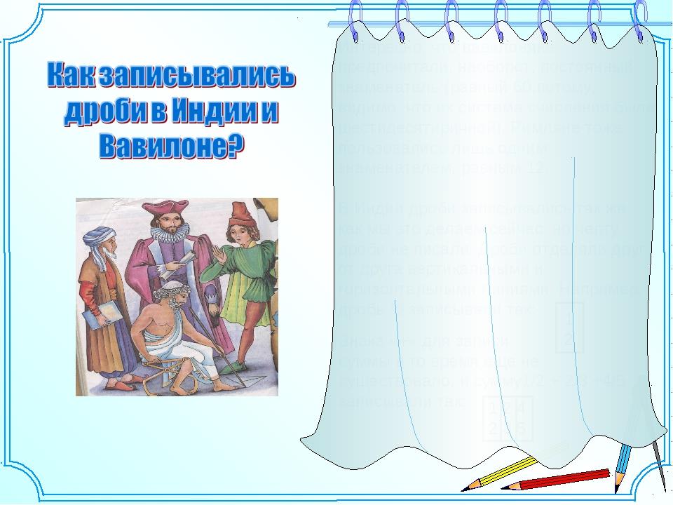 Интересно, что вавилоняне предпочитали, наоборот, постоянный знаменатель (рав...