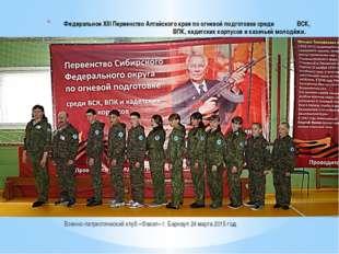 Военно-патриотический клуб «Факел» г. Барнаул 24 марта 2015 год. Федеральное