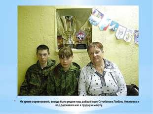 На время соревнований, всегда была рядом наш добрый врач Сутобалова Любовь Н