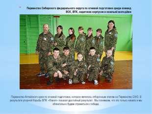 Первенство Алтайского края по огневой подготовке, которое являлось отборочны