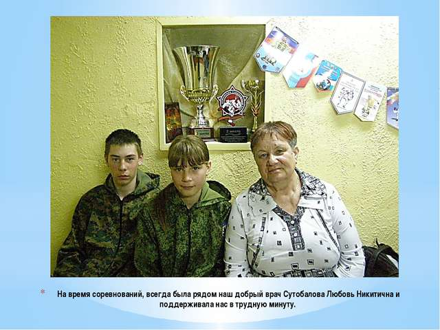 На время соревнований, всегда была рядом наш добрый врач Сутобалова Любовь Н...