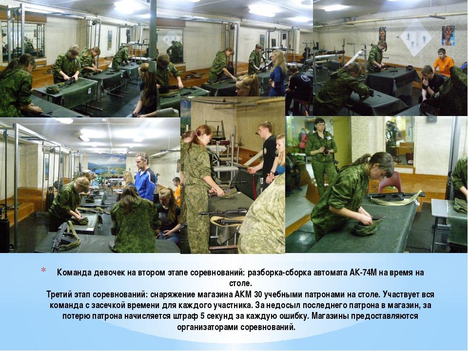 Команда девочек на втором этапе соревнований: разборка-сборка автомата АК-74М...