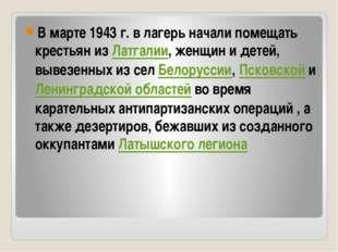 В марте 1943г. в лагерь начали помещать крестьян из Латгалии, женщин и дете