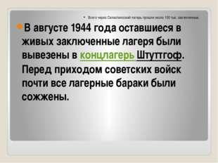 Всего через Саласпилсский лагерь прошли около 100 тыс. заключенных. В август