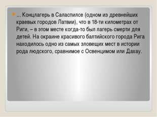 ... Концлагерь в Саласпилсе (одном из древнейших краевых городов Латвии), чт