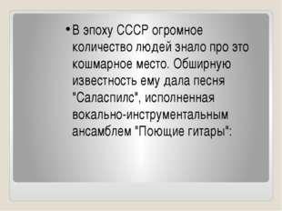 В эпоху СССР огромное количество людей знало про это кошмарное место. Обширн