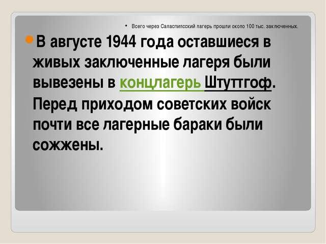 Всего через Саласпилсский лагерь прошли около 100 тыс. заключенных. В август...