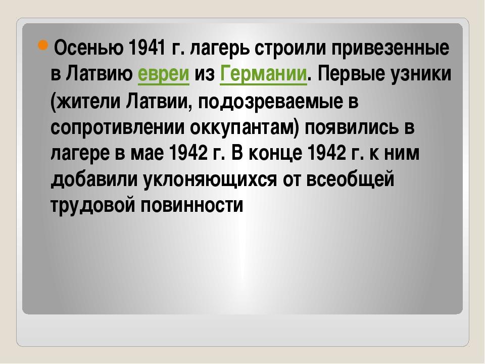 Осенью 1941г. лагерь строили привезенные в Латвию евреи из Германии. Первые...