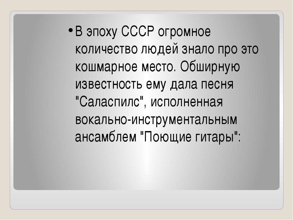 В эпоху СССР огромное количество людей знало про это кошмарное место. Обширн...